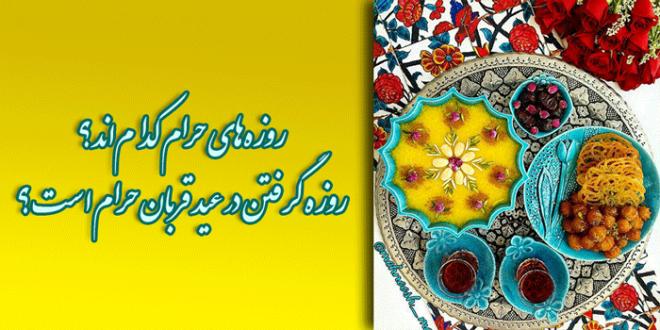آیا روزه گرفتن در عید قربان حرام است؟