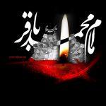 تصاویر مخصوص شهادت امام محمد باقر علیه السلام شماره 3