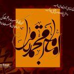 تصاویر مخصوص شهادت امام محمد باقر علیه السلام شماره 4