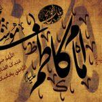 تصویر زمینه به مناسبت شهادت امام موسی کاظم علیهالسلام (10)