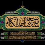 تصویر زمینه به مناسبت شهادت امام موسی کاظم علیهالسلام (11)