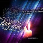 تصویر زمینه به مناسبت شهادت امام موسی کاظم علیهالسلام (13)