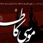 تصویر زمینه به مناسبت شهادت امام موسی کاظم علیهالسلام (3)
