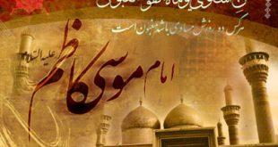 تصویر زمینه به مناسبت شهادت امام موسی کاظم علیهالسلام (5)