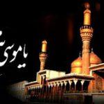 تصویر زمینه به مناسبت شهادت امام موسی کاظم علیهالسلام (6)