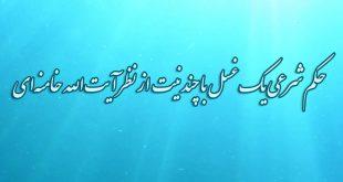 حکم شرعی یک غسل با چند نیت از نظر آیتالله خامنهای