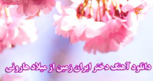 دانلود آهنگ دختر ایران زمین