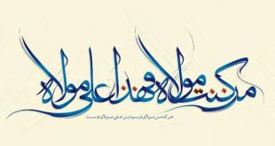 دانلود سرودخوانی ویژه عید غدیر خم از حاج محمود کریمی