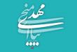 دانلود مداحی ابا صالح التماس دعا ، هر کجا رفتی یاد ما هم باش