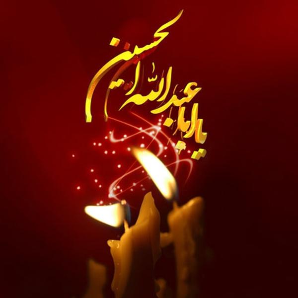 معنی تاسوا و عاشورا - یا ابا عبدالله