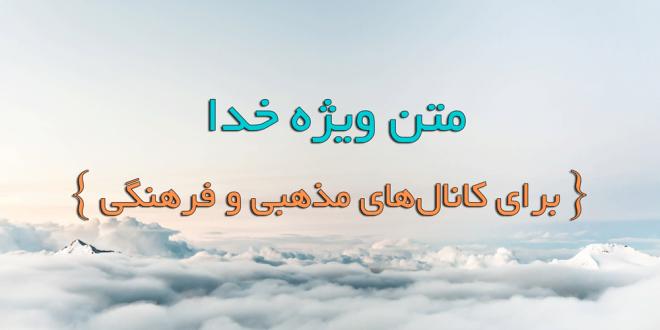 متن ویژه خدا برای کانالهای مذهبی و فرهنگی