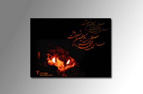 مداحی رحلت پیامبر رحمت (ص) - کوه هستی دیده بسته - با نواي حاج محمد رضا طاهری