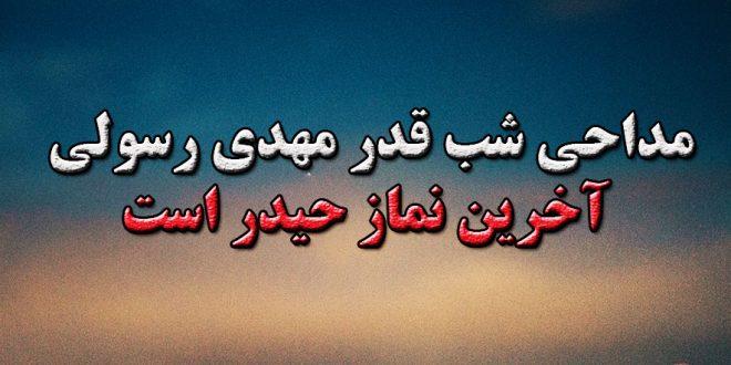 مداحی شب قدر مهدی رسولی آخرین نماز حیدر است