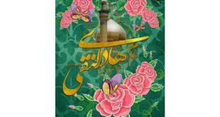 نماهنگ زیبا ویژه ولادت امام هادی علیه السلام