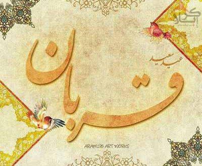 ویژه نامه عید قربان : زورآزمایی ابراهیم (ع) با شیطان - مختصری از اعمال