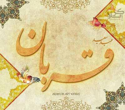 ویژه نامه عید قربان : مختصری از اعمال