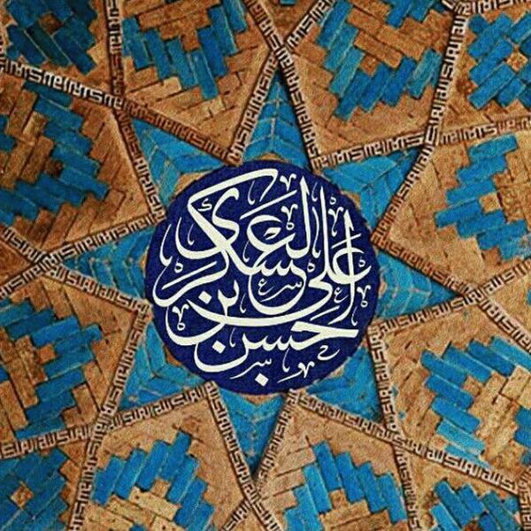 احادیثی از امام حسن عسکری علیه السلام