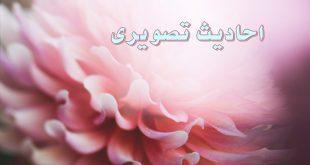 10 حدیث تصویری از حضرت پیامبراکرم (ص) و امام علی (ع)